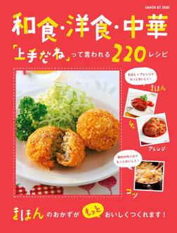 和食・洋食・中華「上手だね」って言われる220レシピ-電子書籍