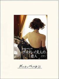 チャタレイ夫人の恋人(下)