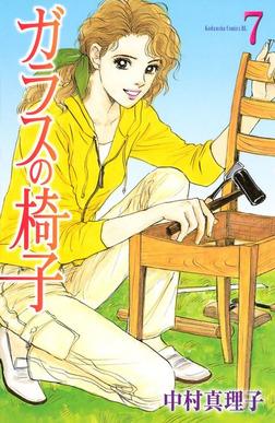 ガラスの椅子(7)-電子書籍