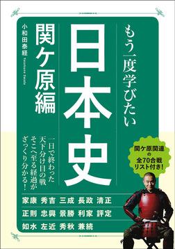 もう一度学びたい 日本史 関ヶ原編-電子書籍
