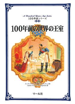 100年前の世界の王室-電子書籍