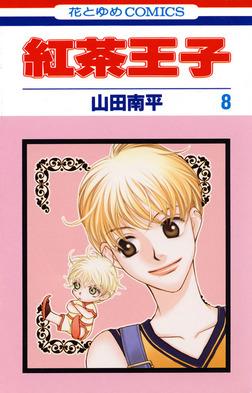 紅茶王子 8巻-電子書籍