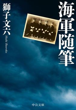 海軍随筆-電子書籍