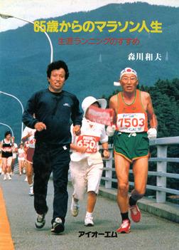65歳からのマラソン人生 : 生涯ランニングのすすめ-電子書籍