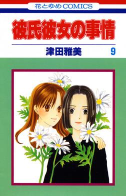 彼氏彼女の事情 9巻-電子書籍