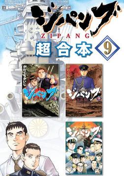 ジパング 超合本版(9)-電子書籍