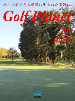 ゴルフプラネット 第36巻 ゴルフ思うゆえにゴルファーあり-電子書籍