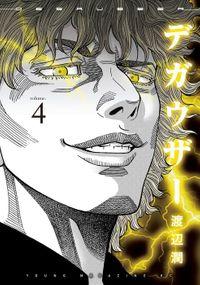 デガウザー(4)