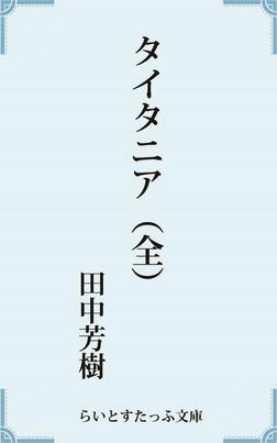 タイタニア(全)-電子書籍