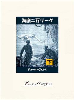 海底二万リーグ(下)-電子書籍
