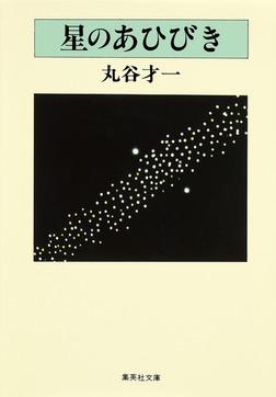 星のあひびき-電子書籍