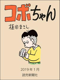 コボちゃん 2019年1月-電子書籍