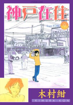 神戸在住(9)-電子書籍