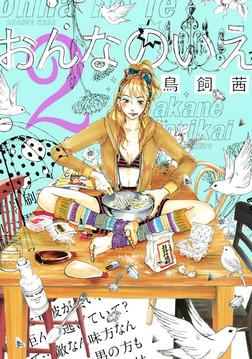 おんなのいえ(2)-電子書籍