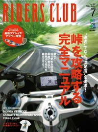 RIDERS CLUB No.483 2014年7月号
