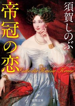 帝冠の恋-電子書籍