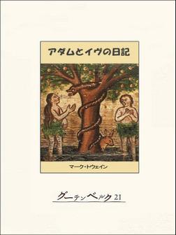 アダムとイヴの日記-電子書籍
