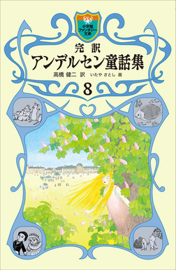 完訳 アンデルセン童話集 8-電子書籍