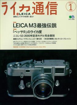 ライカ通信 No.1-電子書籍
