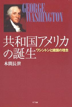 共和国アメリカの誕生 : ワシントンと建国の理念-電子書籍