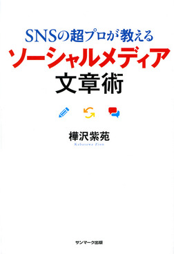 SNSの超プロが教える ソーシャルメディア文章術-電子書籍