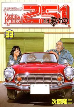 レストアガレージ251 33巻-電子書籍