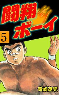 闘翔ボーイ 5