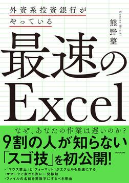 外資系投資銀行がやっている 最速のExcel-電子書籍