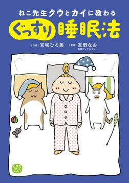 ねこ先生クウとカイに教わる ぐっすり睡眠法-電子書籍
