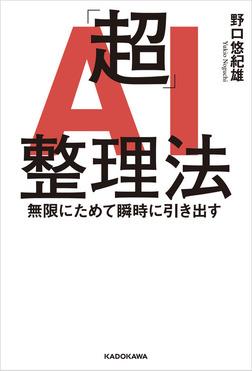 「超」AI整理法 無限にためて瞬時に引き出す-電子書籍