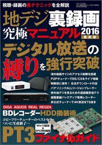 地デジ裏録画究極マニュアル2016最新版
