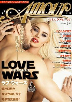 コミック・アムール 2016年1月号-電子書籍