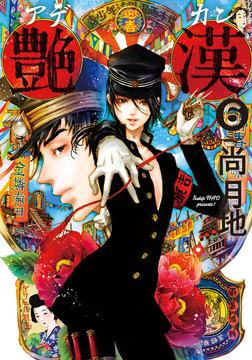艶漢(6)-電子書籍