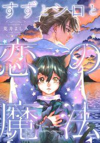すずとシロと恋の魔法(1)
