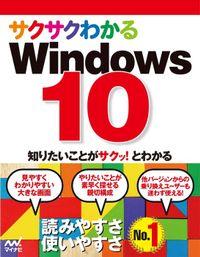 サクサクわかるWindows 10