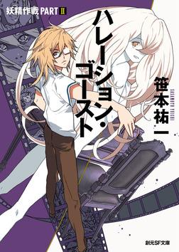 ハレーション・ゴースト-電子書籍