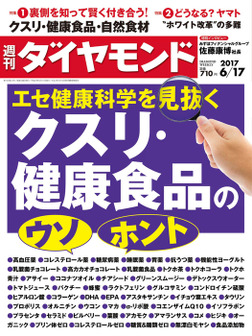 週刊ダイヤモンド 17年6月17日号-電子書籍
