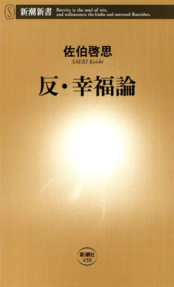 反・幸福論-電子書籍