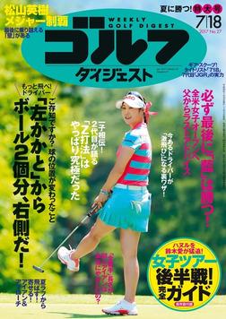 週刊ゴルフダイジェスト 2017/7/18号-電子書籍