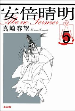 安倍晴明(分冊版) 【第5話】-電子書籍