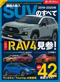 ニューモデル速報 統括シリーズ 2019-2020年 国産&輸入SUVのすべて
