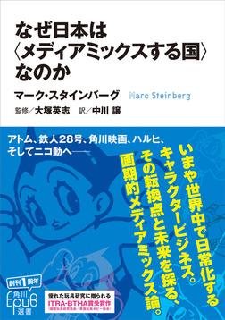 なぜ日本は〈メディアミックスする国〉なのか-電子書籍