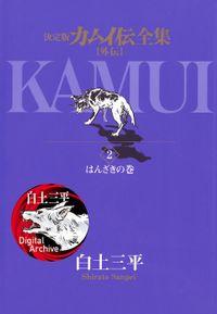 カムイ伝全集 カムイ外伝(2)【期間限定 無料お試し版】