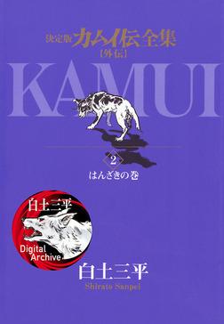 カムイ伝全集 カムイ外伝(2)【期間限定 無料お試し版】-電子書籍