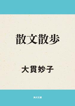 散文散歩-電子書籍