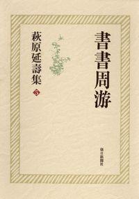 萩原延壽集(5) 書書周游