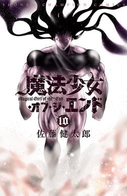 魔法少女・オブ・ジ・エンド 10-電子書籍