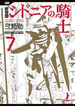新装版 シドニアの騎士(7)-電子書籍