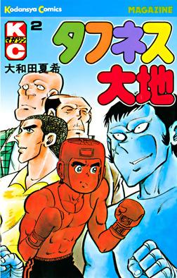 タフネス大地(2)-電子書籍