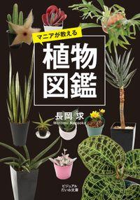 マニアが教える植物図鑑(ビジュアルだいわ文庫)
